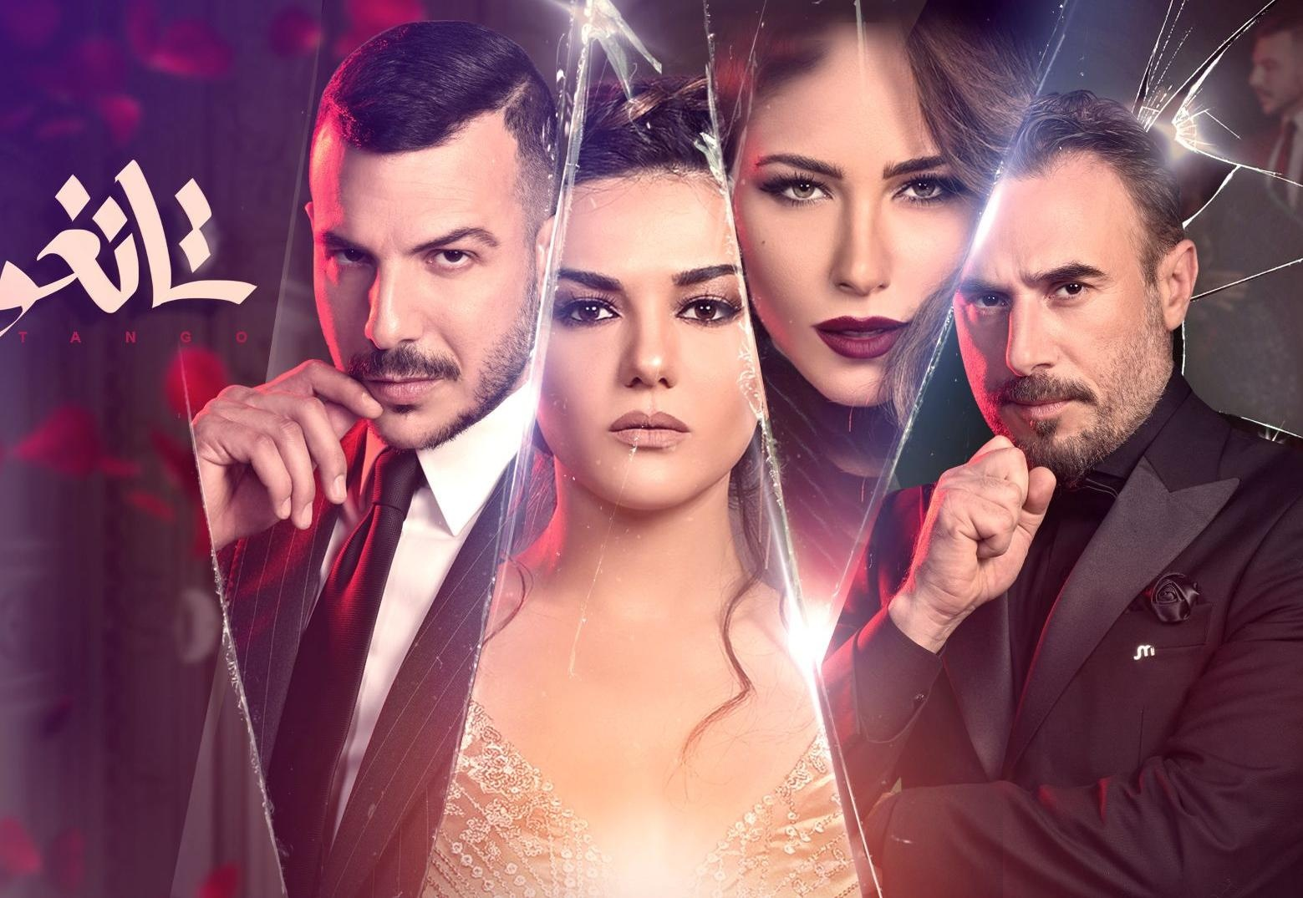 تانغو الحلقة 29 HD رمضان 2018