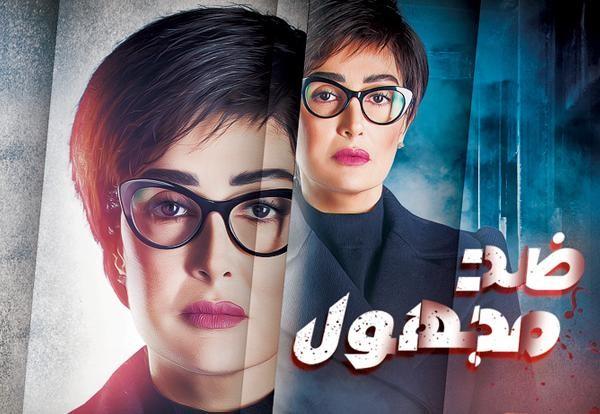 ضد مجهول الحلقة 27 HD رمضان 2018