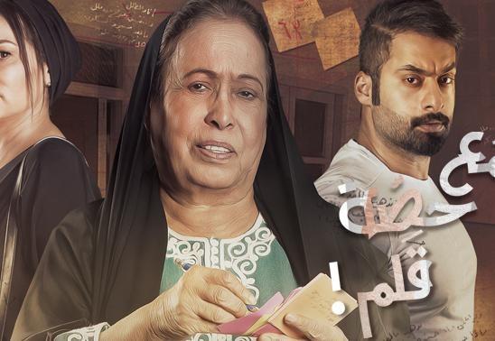 مع حصة قلم الحلقة 26 HD رمضان 2018