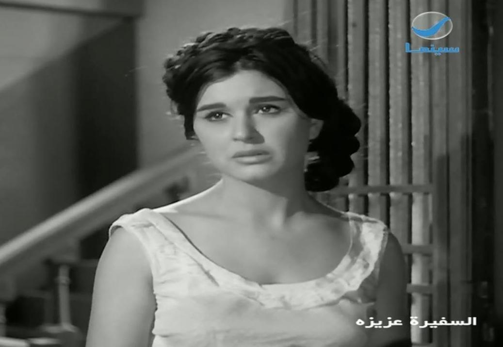 فيلم السفيرة عزيزة HD اونلاين 1961