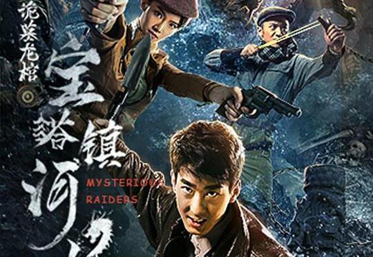 فيلم Mysterious Raiders مترجم HD اونلاين 2018