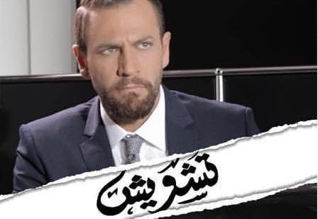 تشويش الحلقة 1 HD اونلاين 2019
