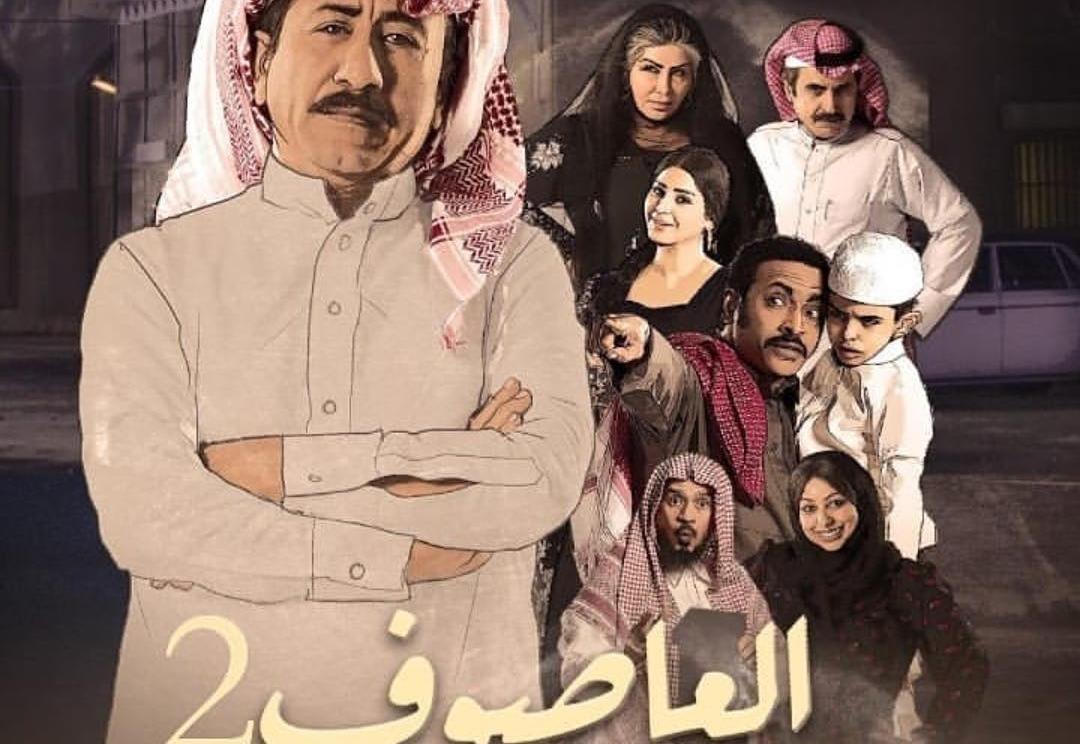 العاصوف ج2 الحلقة 11 HD رمضان 2019