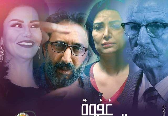 غفوة القلوب الحلقة 18 HD رمضان 2019