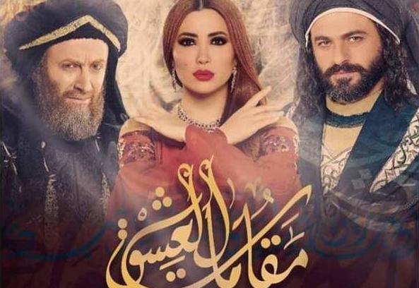 مقامات العشق الحلقة 19 HD رمضان 2019