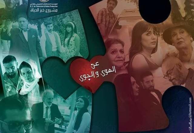 عن الهوى والجوى الحلقة 3 HD رمضان 2019