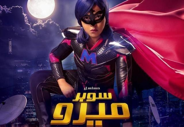 سوبر ميرو الحلقة 30 والأخيرة HD رمضان 2019