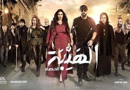 الهيبة 3 الحلقة 22 HD رمضان 2019