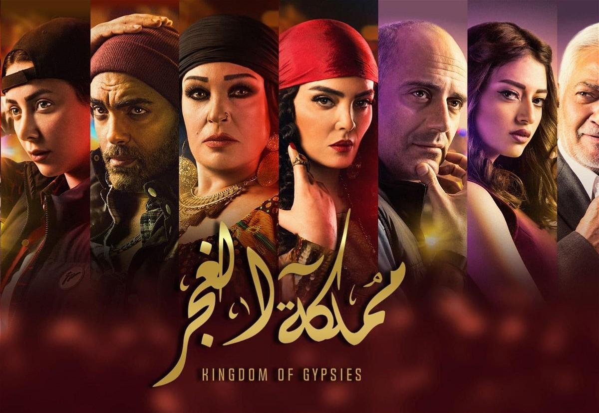 مملكة الغجر الحلقة 18 HD رمضان 2019