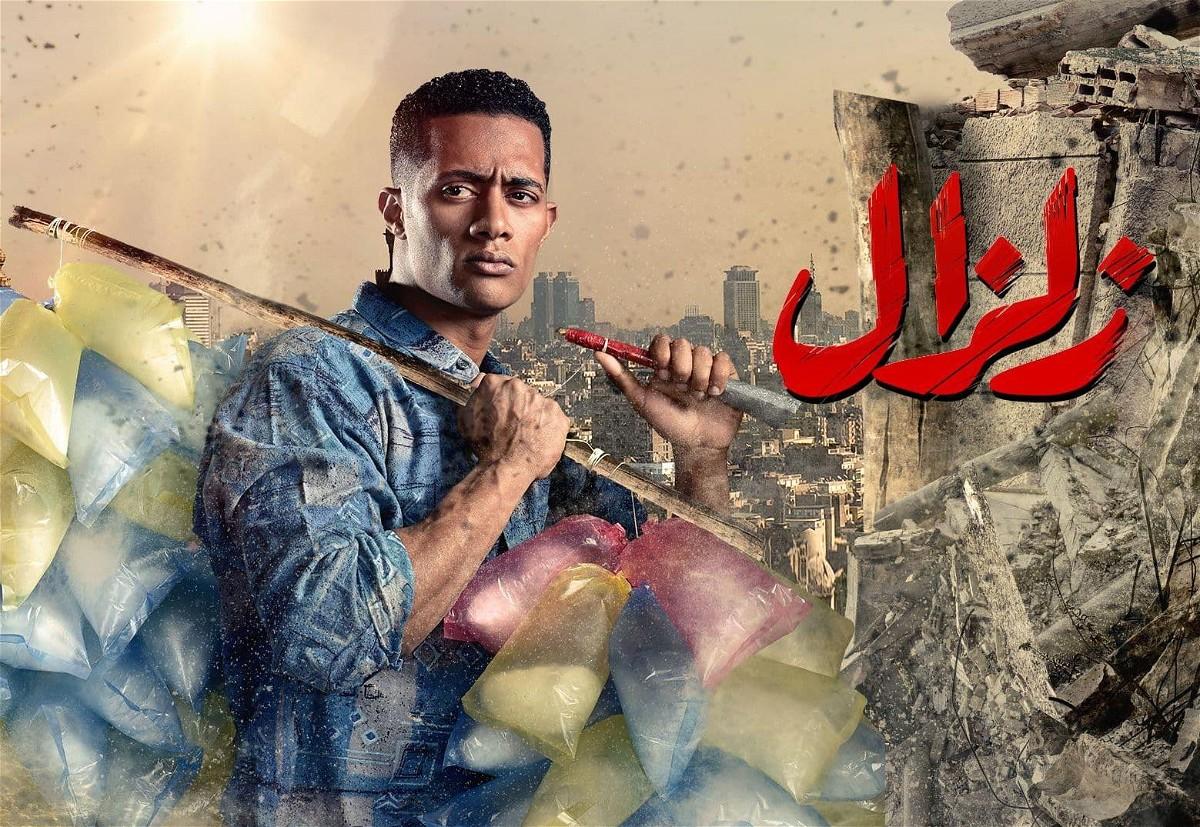 زلزال الحلقة 30 HD رمضان 2019