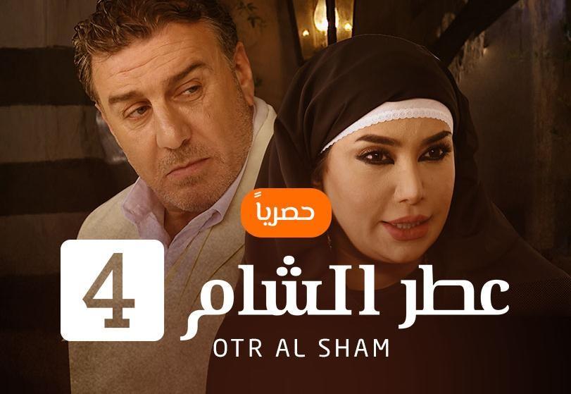 عطر الشام 4 الحلقة 36 HD رمضان 2019