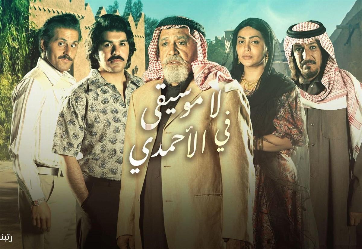 لا موسيقى في الأحمدي الحلقة 15 HD رمضان 2019