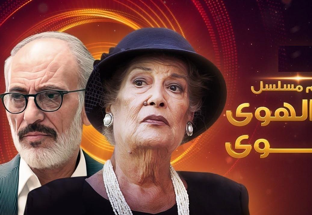 عن الهوى والجوى الحلقة 7 HD رمضان 2019