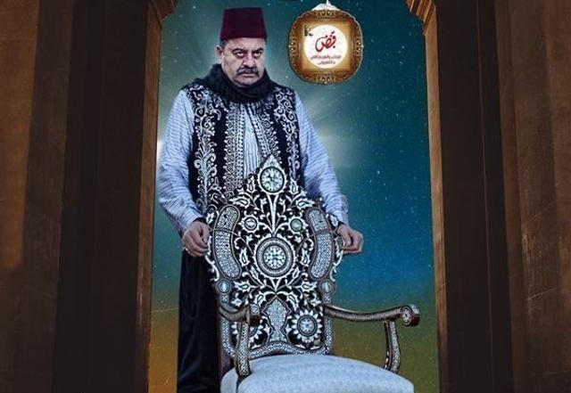 كرسي الزعيم الحلقة 1 HD رمضان 2019