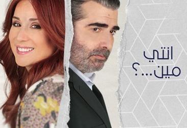 انتي مين الحلقة 24 HD رمضان 2019