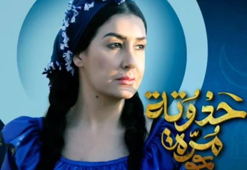 حدوته مرة الحلقة 27 HD رمضان 2019