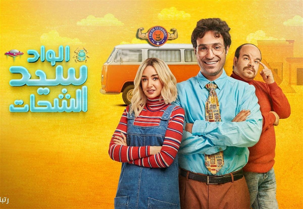 الواد سيد الشحات الحلقة 24 HD رمضان 2019
