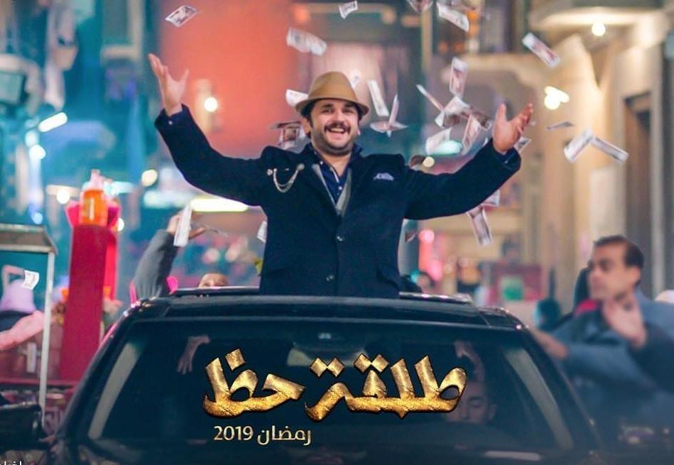طلقة حظ الحلقة 25 HD رمضان 2019