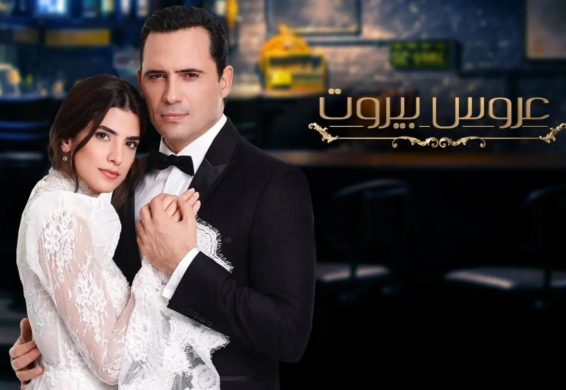 عروس بيروت الحلقة 34 HD انتاج 2019