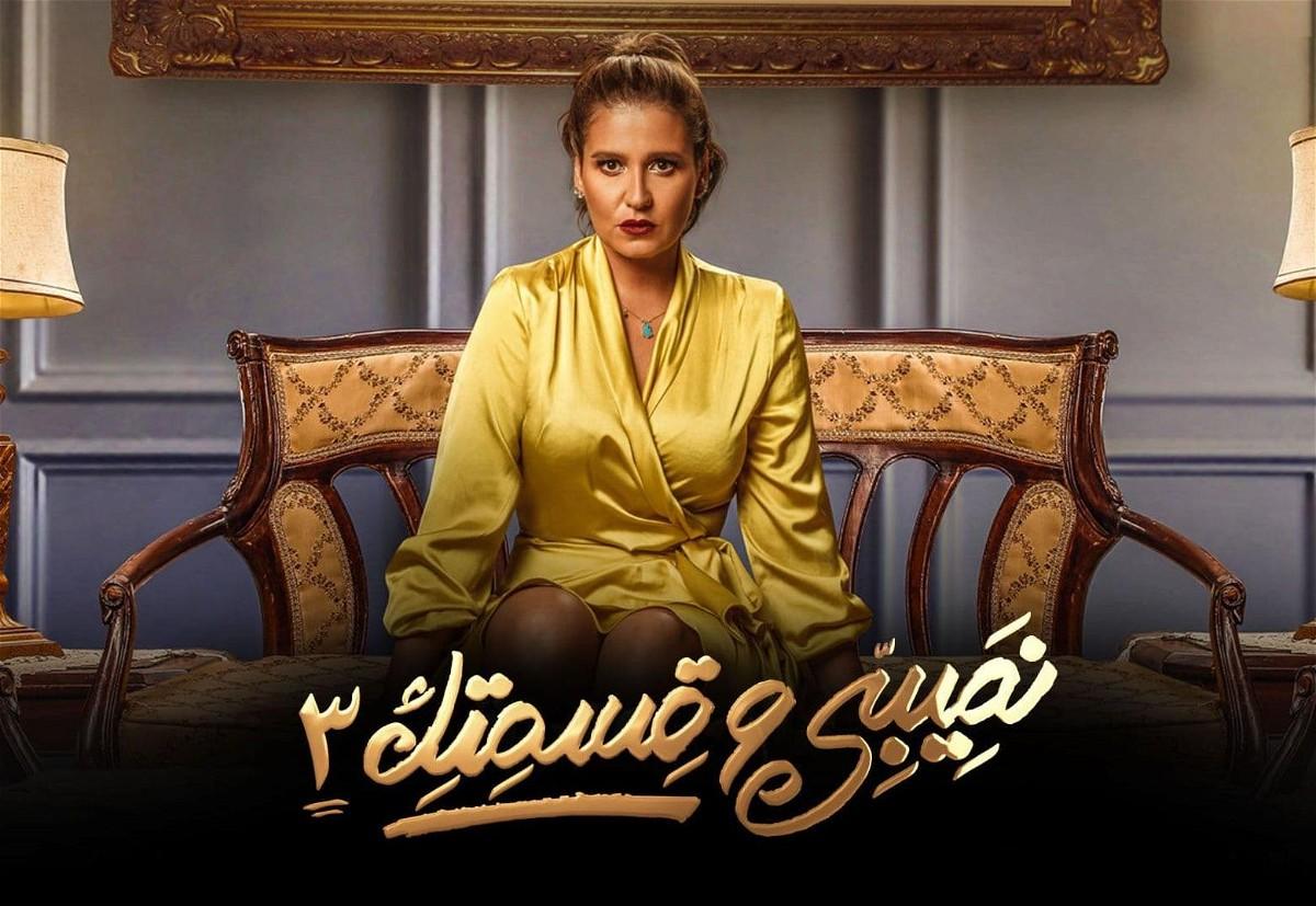 نصيبي و قسمتك 3 الحلقة 34 HD انتاج 2019