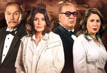 قيد عائلي الحلقة 45 HD اونلاين 2019