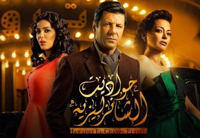 حواديت الشانزليزيه الحلقة 7 HD انتاج 2019